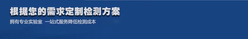 福建中凯检测技术有限公司