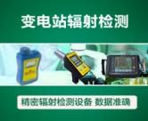 变电站辐射检测介绍