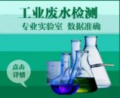 工业废水检测介绍