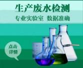 生产废水检测介绍