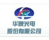 华映光电股份有限公司