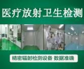 医疗放射卫生检测介绍