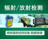辐射/放射检测