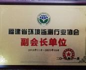 福建省环境监测行业协会副会长单位