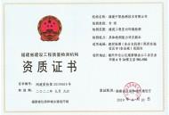 福建省工程质量检测机构资质证书