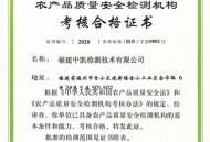 福建省农产品质量安全检测机构CATL证书