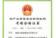 农产品安全检测资质证书(闽农)