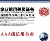 3A级信用企业荣誉证书