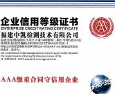 3A级重合同守信用企业荣誉证书