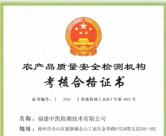 农产品安全检测资质证书(闽渔)
