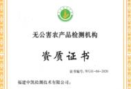 无公害农产品检测资质证书