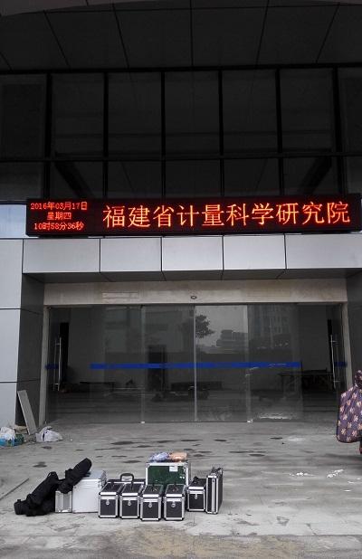 福建省计量科学研究院